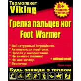Грілка  для пальців ніг  VIKING
