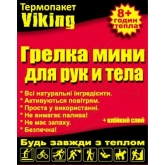 Грілка для рук і тіла міні VIKING