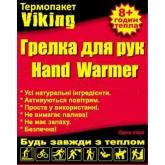 Грілка  для рук  VIKING